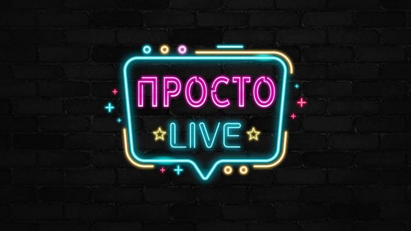 Просто Live от ВотОно - В гостях Виктор Успасских, MS show, Олег Корсак. Играют ВотОно Dj`s.