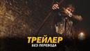 Робин Гуд: Восстание (2018) Трейлер