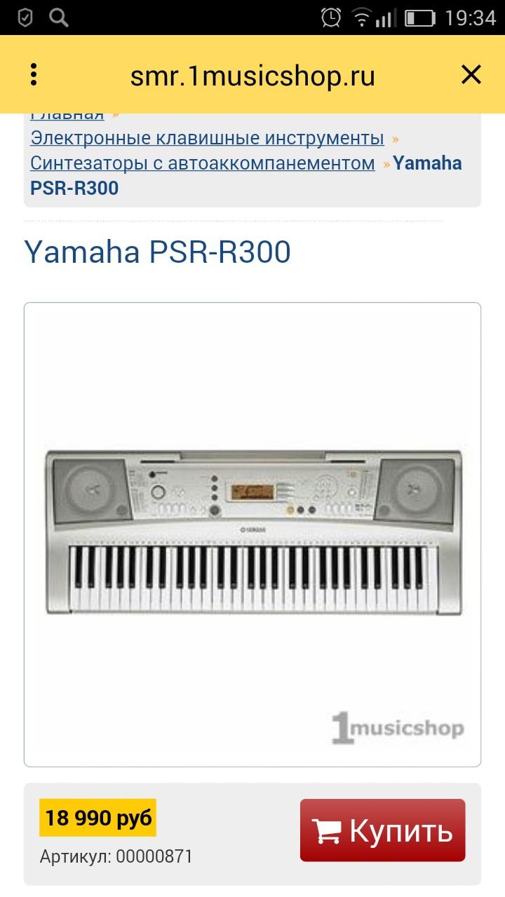 Продам отличный  синтезатор Ямаха PSR-R300.