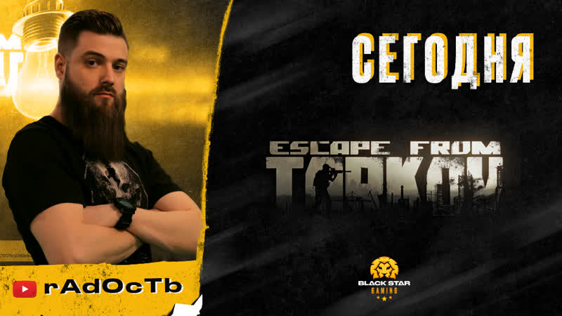 [ESCAPE FROM TARKOV] 47 – ПАТЧ 0.1 GIMME THE LOOT 🔫😎🔞Стрим 18