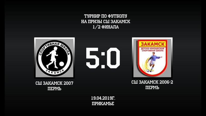 СШ Закамск-2007 СШ Закамск-2006-2