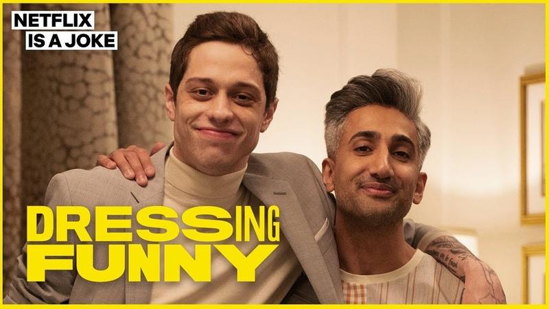 Tan France Gives Pete Davidson a John Mulaney Makeover | Dressing Funny | Netflix is a Joke
