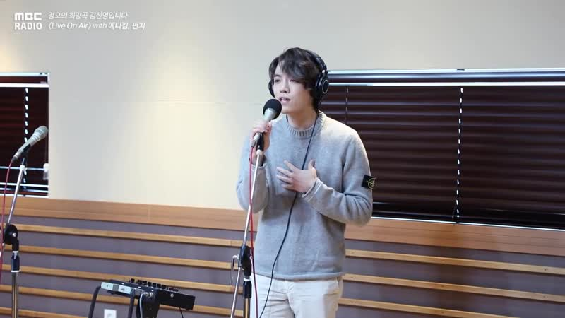 Live on Air Eddy Kim Trace 에디킴 떠나간 사람은 오히려 편해 정오의 희망곡 김신영입니다 20181017