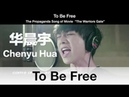 "(ENG SUB) To Be Free by Chenyu Hua - Movie ""The Warriors Gate"" - 华晨宇创作演唱《To Be Free》"
