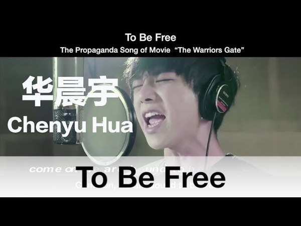 """(ENG SUB) To Be Free by Chenyu Hua - Movie """"The Warriors Gate"""" - 华晨宇创作演唱《To Be Free》"""