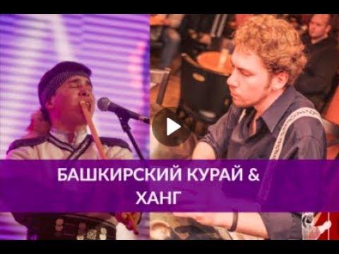 Zaman Band - Hang Drum Kurai - Live in Moscow 2018