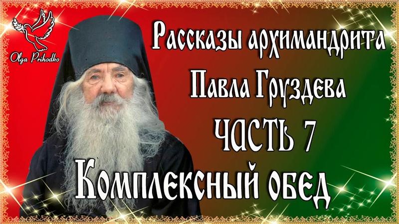 Аудиокнига Рассказы архимандрита Павла Груздева Комплексный обед