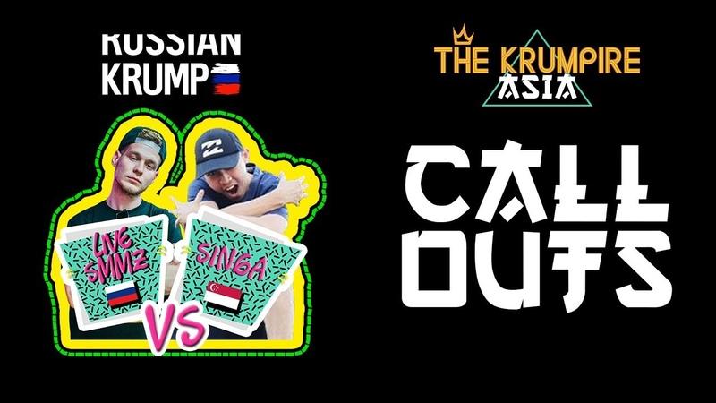 Live SMMZ vs Singa CALL OUTS THE KRUMPIRE ASIA 2019