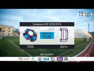 Суперлига OLE 2018/2019. СИАБ - Доста. Тур 19