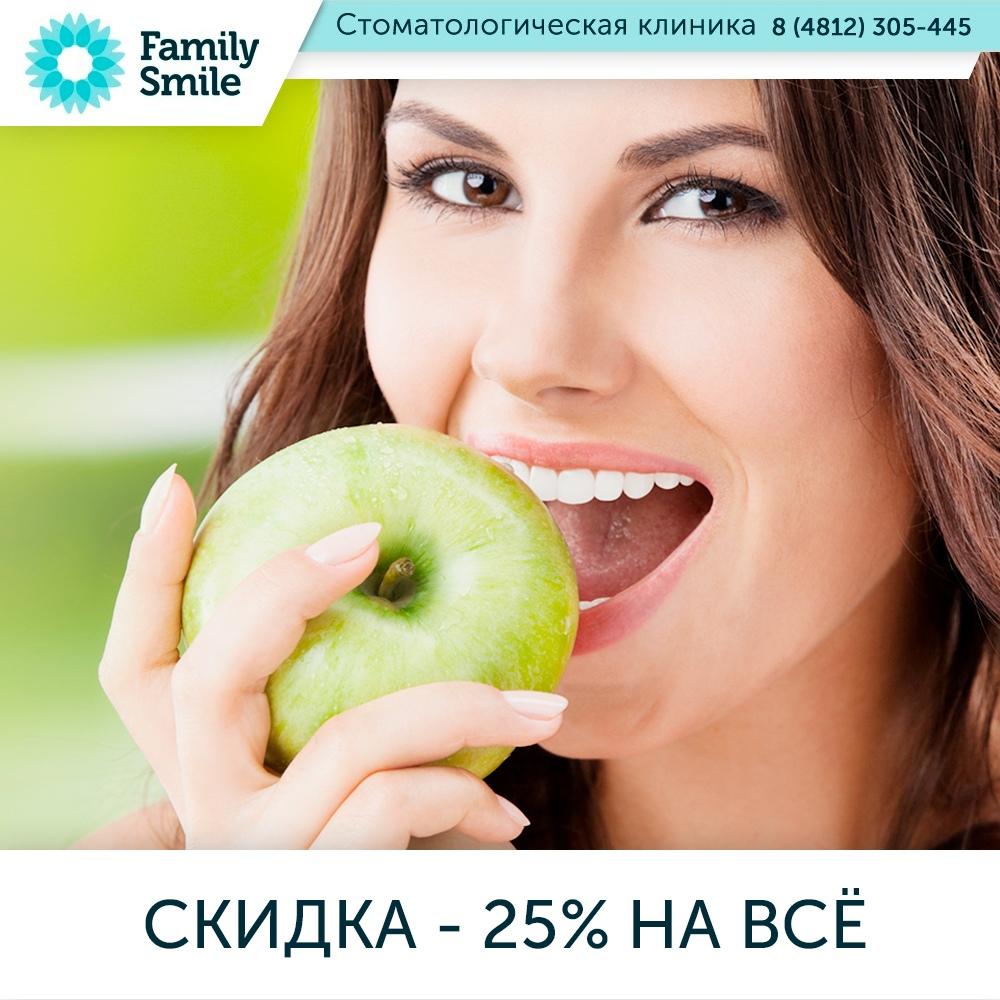 лечение в клинике Family Smile со скидкой 25%.