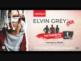 ELVIN GREY. PLAY - Прямая трансляция концерта в ТАТНЕФТЬ АРЕНЕ!