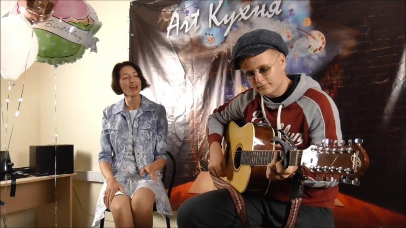 Александра Шевченко и Михаил Захаров - Дура (Арт-кухня 16.09.18)