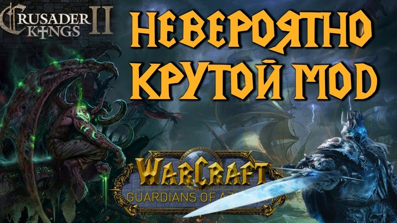 Обзор мода Warcraft: Guardians of Azeroth к Crusader Kings 2 | CK2 mod Warcraft