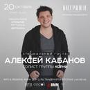 Алексей Кабанов фото #7