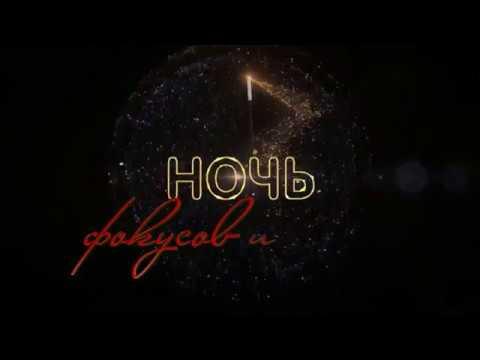 Ночь фокусов и магии Шоу артистов оригинального жанра