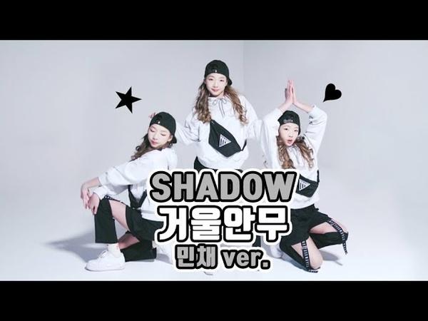 [민채거울안무] 피어스(PIERCE) - SHADOW(그림자) Dance Practice | 클레버TV