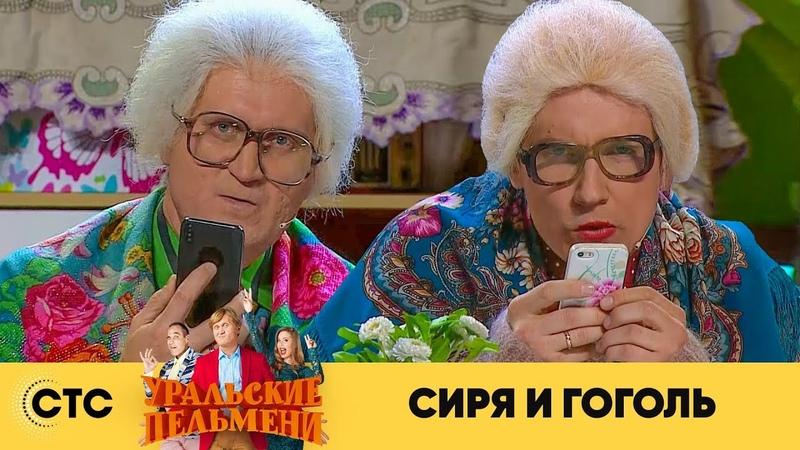 Сиря и Гоголь Уральские пельмени 2019