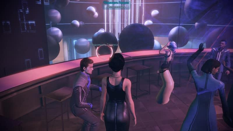 Mass Effect 3. Танго