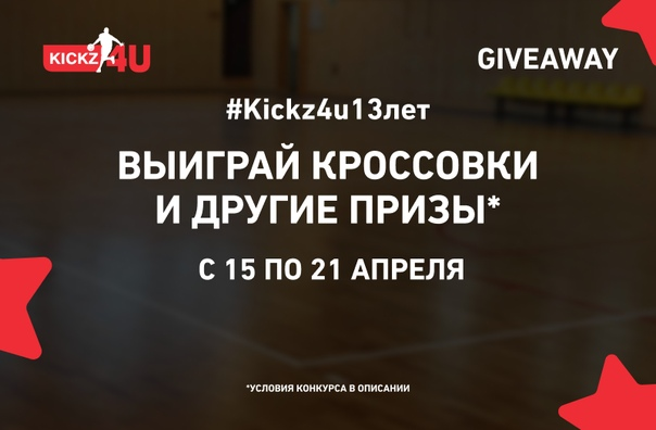 Магазину KICKZ4U 13 лет