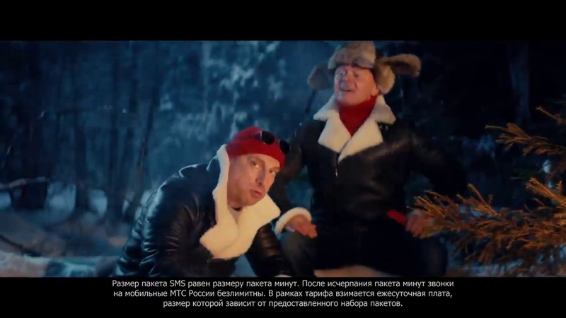 Реклама МТС (Мой Безлимитище, хворост, Нагиев и Сычев)