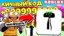 СИМУЛЯТОР РАСПАКОВКИ! НОВЫЙ ЛИЧНЫЙ КОД! ЗАРАБОТАЛ 999.999.999 МИЛЛИОНОВ! Roblox Simulator