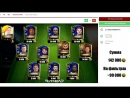 DArkHerald - FIFA MOBILE САМАЯ ДЕШЕВАЯ СБОРКА INZAGHI 87 НОВЫЕ КУМИРЫ В FIFA MOBILE