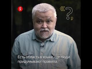 «Знатоки»: Максим Кронгауз отвечает на неожиданные вопросы о русском языке