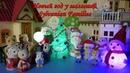 Sylvanian Families Новогодняя сказка делаем игрушки на ёлку