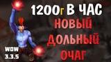 Фарм в Новом Дольном Очаге 1200 голд в час wow 3.3.5 (Sirus.su)