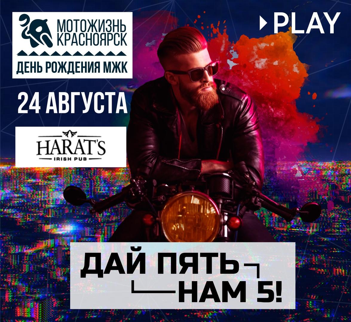 Афиша МотоЖизнь Красноярск 5 лет