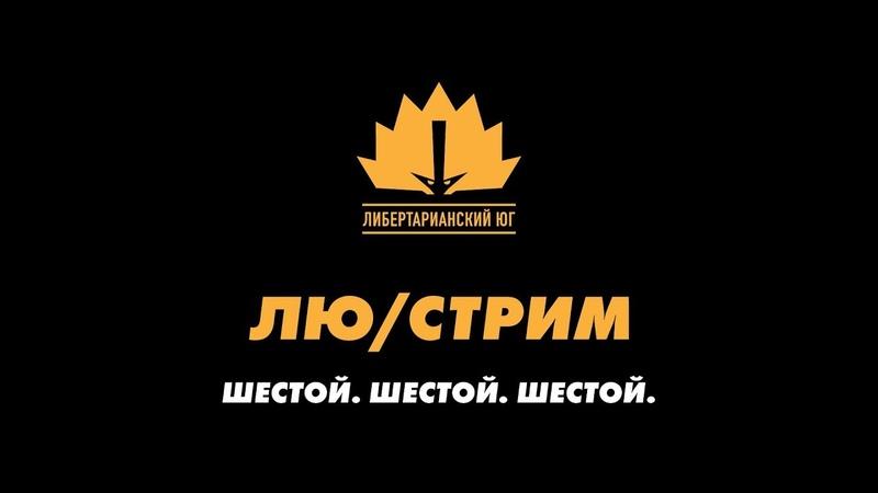 ЛЮ/СТРИМ 6. Керчь. Навальный слил протест Золотова в Ингушетии