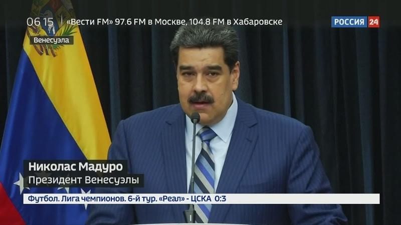 Срочно! США хотят убить Мадуру! Ракетоносцы России прилетели вовремя