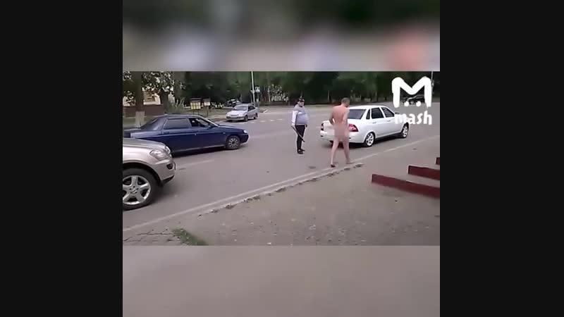 В городе Новомичуринске голый мужчина ходил по улице и бросался на машины. Видео опубликовал паблик MASH.  Когда была сделана за