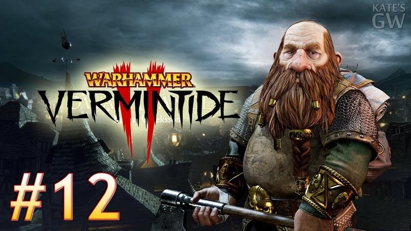 Warhammer Vermintide 2 ➤ ТЯЖЕЛЫЕ БУДНИ ГНОМА И ПИРОМАНТА. КООПЕРАТИВ.(Coop). Part 12