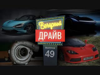 Вечерний Драйв #50 - Нескучное шоу про автомобили