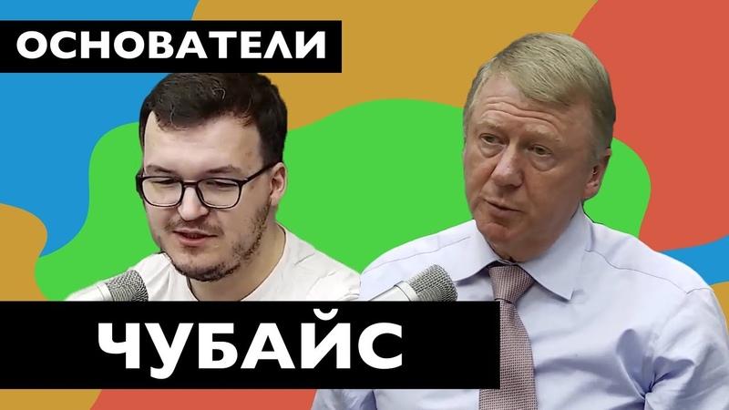 Основатели 01 — Анатолий Чубайс