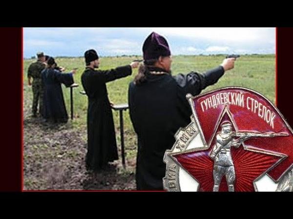 РПЦ филиал ФСБ Православие на службе в КГБ