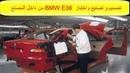 MANUFACTURING BMW E36 PROMO تصميم و تصنيع واختبار BMW E36