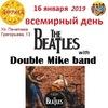 Всемирный день Beatles c Double Mike band