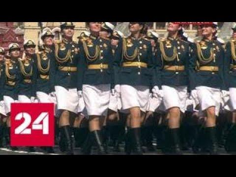 Марш парадных расчетов по Красной площади впервые прошли юнармейцы и девушки-курсантки - Россия 24