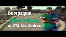 История персонажей из GTA San Andreas:Шон Джонсон(Свит,Красавчик!)