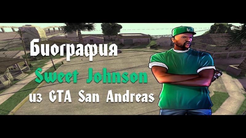 История персонажей из GTA San Andreas Шон Джонсон Свит Красавчик