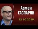 Армен Гаспарян - 12.10.2018