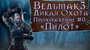 Ведьмак 3 Дикая Охота - [Прохождение 0 Пилот ] PS4