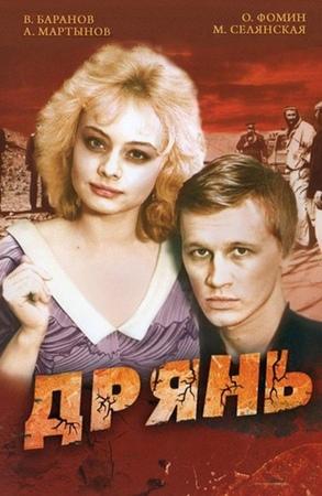 Дрянь (1990)