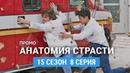 Анатомия страсти 15 сезон 8 серия Промо Русская Озвучка