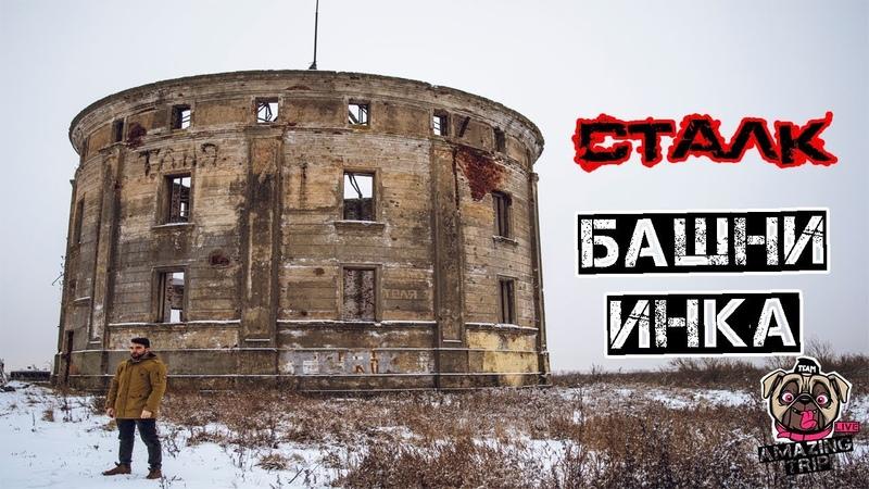 Сталк башни Инка (Веревской башни)