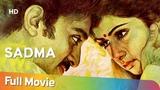 Sadma (1983) (HD) Hindi Full Movie - Kamal Haasan Sridevi - Silk Smitha Gulzar