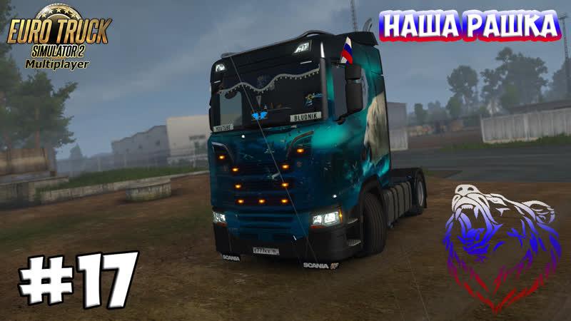 Live: Bludnik Stream Euro Truck Simulator 2 Катаем по нашей РАШКЕ 17