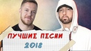 ЛУЧШИЕ ПЕСНИ 2018 ГОДА 2 85 ГЛАВНЫХ ХИТОВ 2018